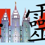 Expatriate Mormons in China find ways to serve